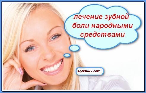 Как вылечить боль зуба в домашних условиях
